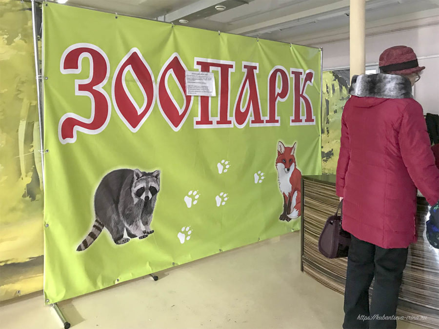 зоопарк в Миассе