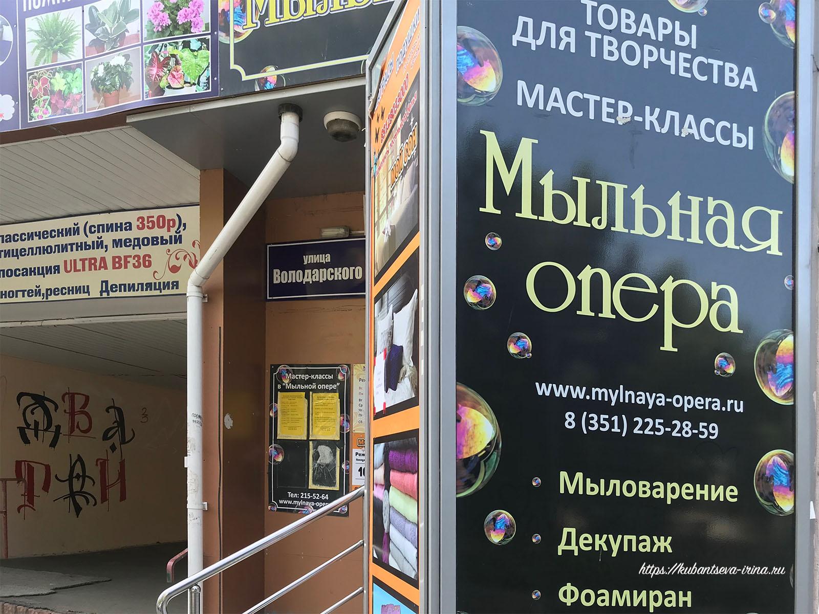 магазин мыльная опера