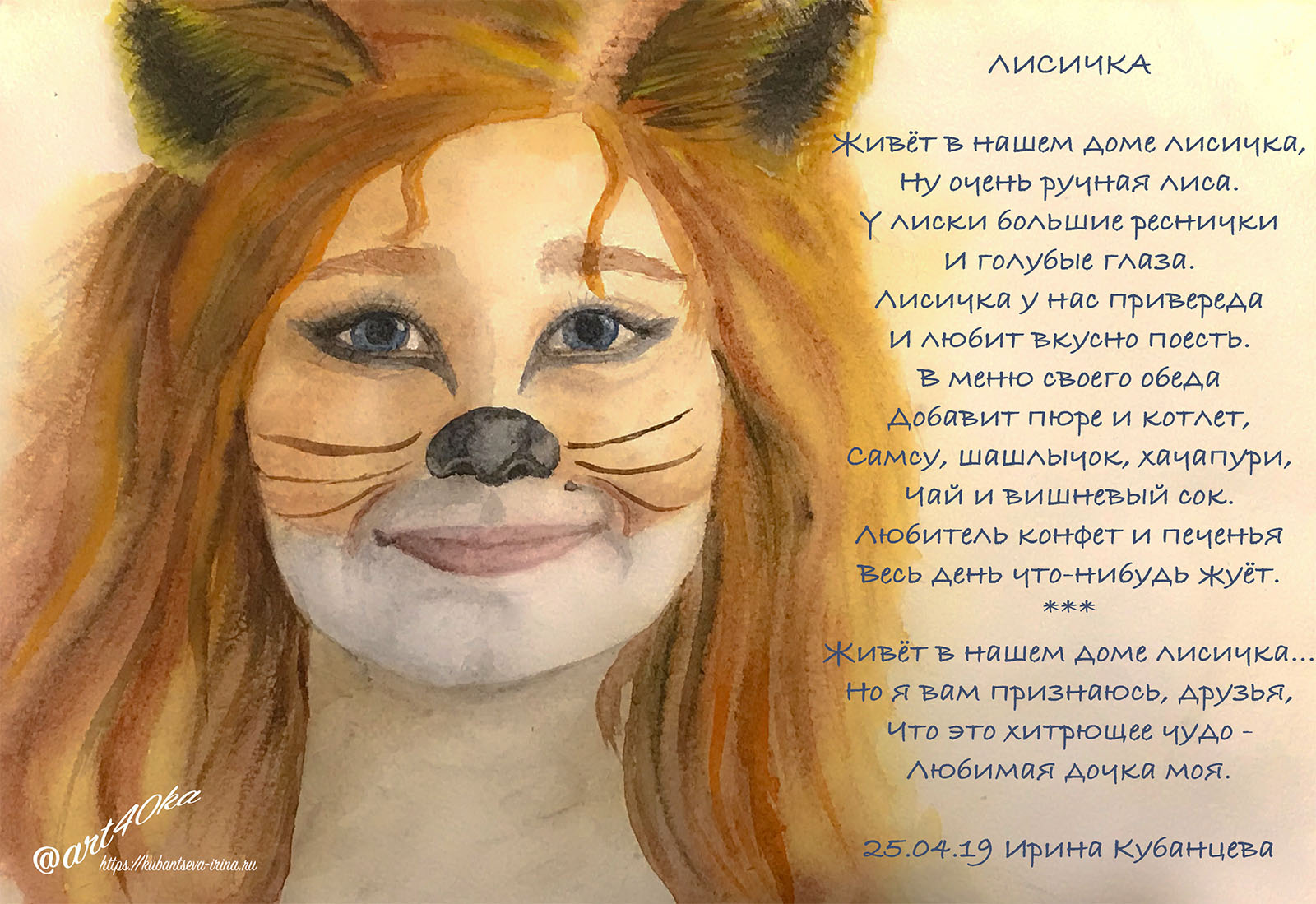 стихотворение про лисичку рисунок лисички