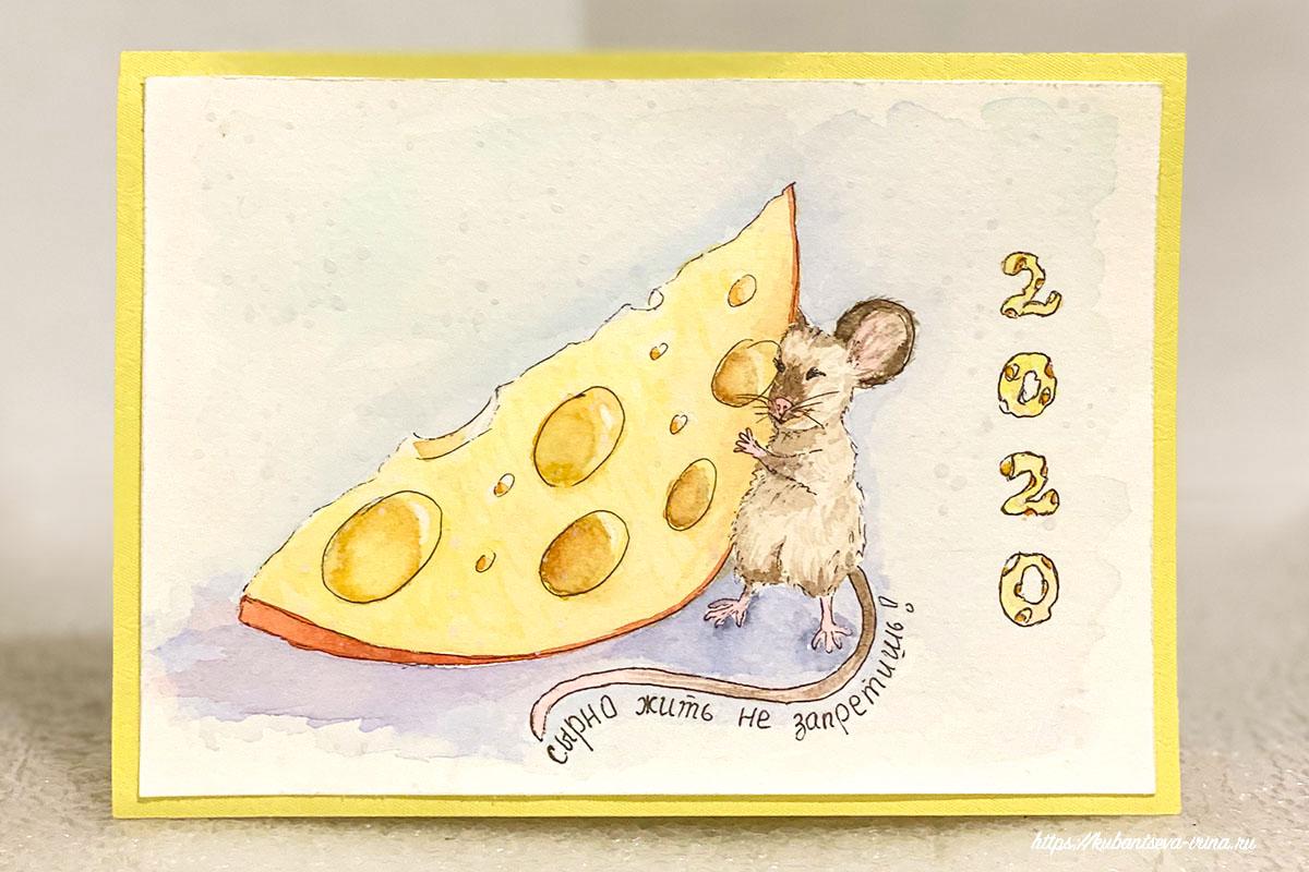акварельная открытка с новым годом мыши