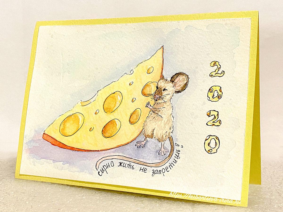 с новым годом мыши открытка акварелью