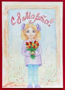 открытка с 8 марта акварельная