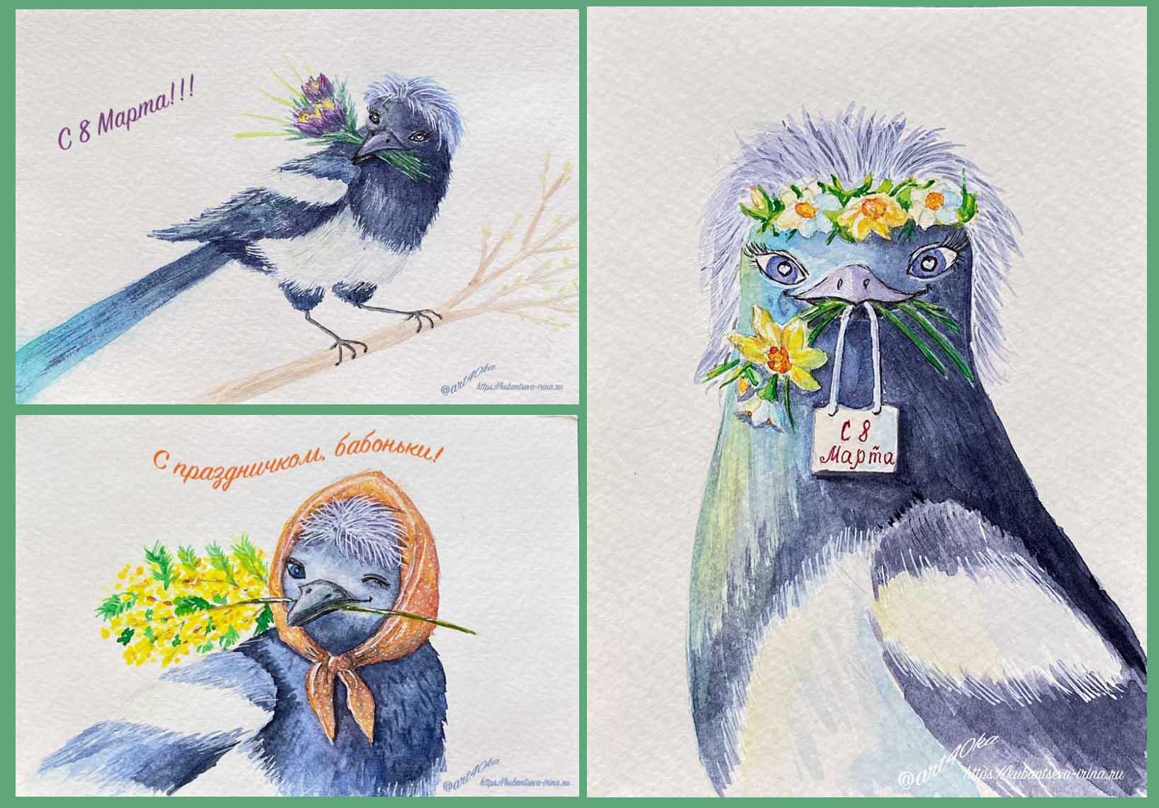 акварельные открытки с 8 марта с птицами и цветами