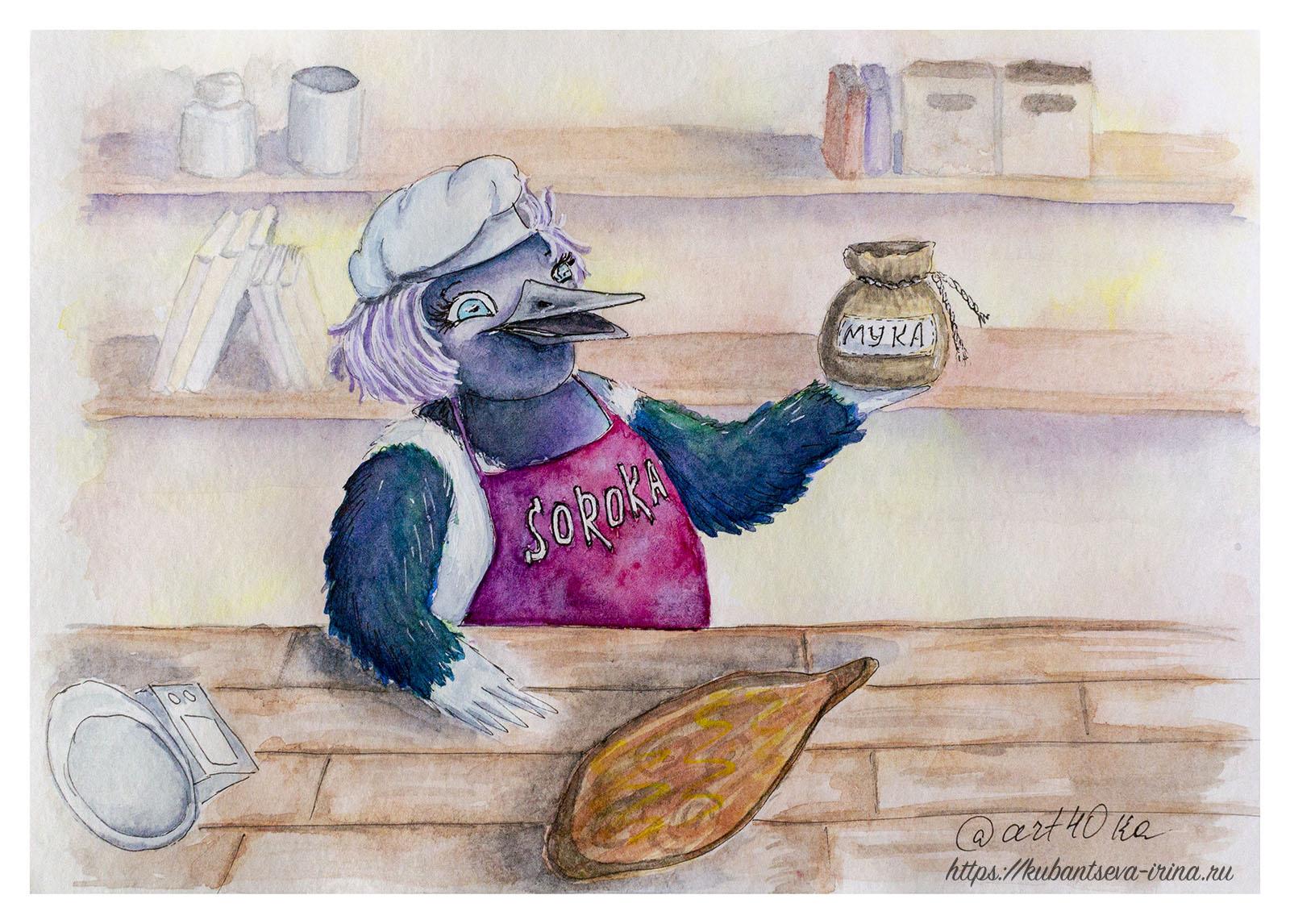 как приготовить курабье и нарисовать птицу акварелью
