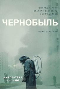 мини сериал hbo про чернобыль