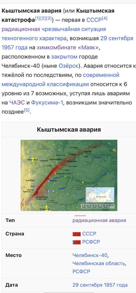 радиационная авария фото